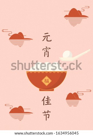 Lantern Festival illustration, a bowl of dumpling illustration, Chinese text translation: Lantern Festival