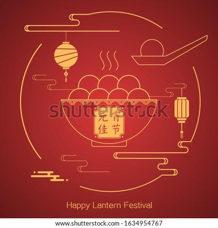 Lantern Festival illustration, dumpling and spoon illustration,Chinese text translation: Lantern Festival