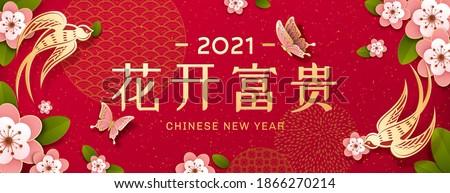 2021 lunar new year banner