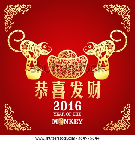 2016 lunar new year greeting card chinese year of monkey made by 2016 lunar new year greeting card chinese year of monkey made by chinese paper cut m4hsunfo