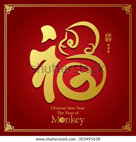 2016 lunar new year greeting