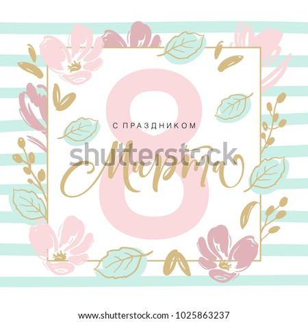 8 march greeting card in