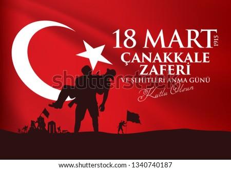 18 mart 1915 çanakkale zaferi ve şehitleri anma günü, 104. yıl dönümü. Turkish national holiday of March 18, 1915 the day the Ottomans Canakkale Victory Monument. vector greeting desing.