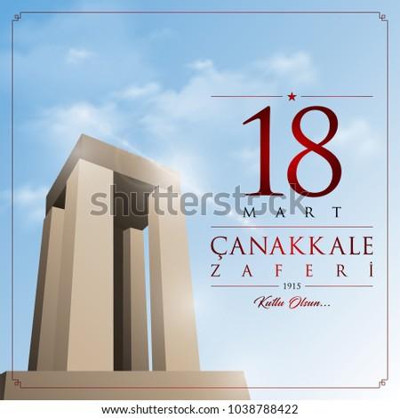 18 mart canakkale zaferi vector illustration. (18 March, Canakkale Victory Day Turkey celebration card.)