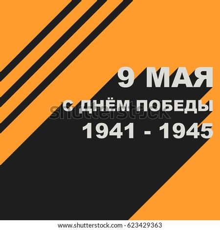 9 may day of the great victory
