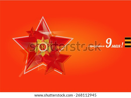 9 may illustration Victory Day