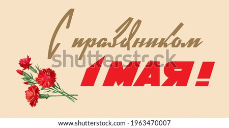 """1 May. International Labor Day. Greeting phrase written in Russian: """"Happy 1 May, Peace, Labor, May!"""" Happy Holiday Greeting Soviet Postcards. Lettering text."""