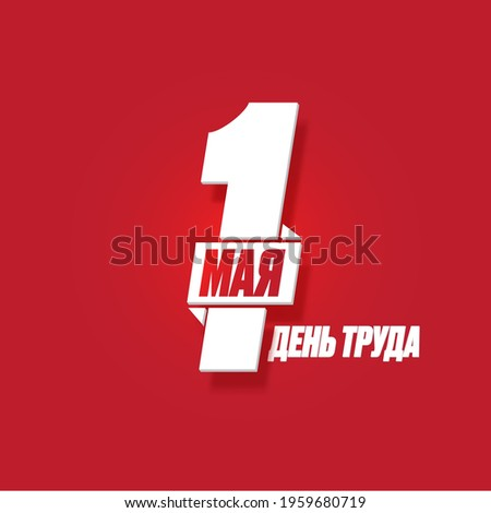 1 May International Labor Day poster, greeting card or square banner with workers slogan on russian 1 may labour day. Red May day russian poster design template.