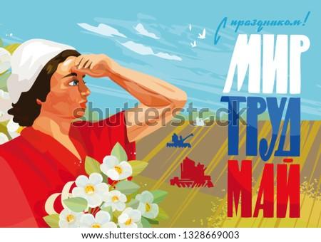 1 may international labor day