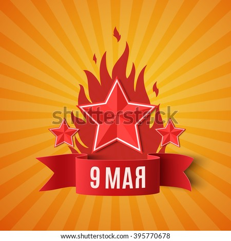 9 may victory day background