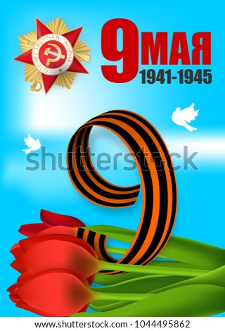 9 may victory day win order
