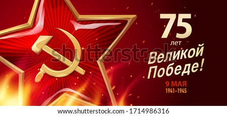 9 May Victory Day. 75 years of great Victory - Russian inscriptions. Red star with hammer and sickle, eternal flame and inscriptions. Template for postcard, Greeting Card, Poster, Banner or background