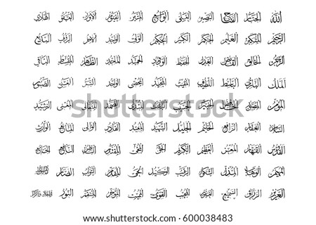 99 name of god of islam   allah