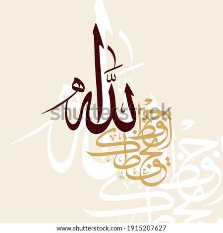 "99 names ""hafiz allah ya hafizuk"", means: Allah is guardian. from 99 attributes of Allah."