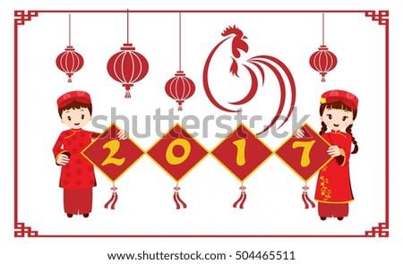 2017 new year banner vietnamese