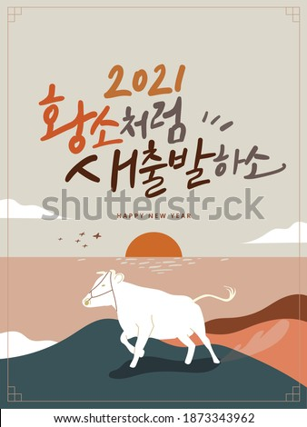 2021 New Year Calligraphy Poster in a Korea traditional background. A white ox is running. A year of the ox ( Translation : Let's Start the 2021 like the ox)