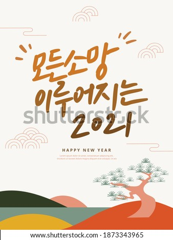 2021 New Year Calligraphy Poster in a Korea traditional background with pine tree, mountain and a ocean background. A year of the ox. (Translation : May your all wishes come true in 2021)