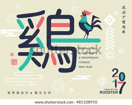 2017 new year card chinese