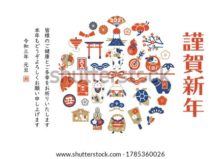 2021 New Year card design. It is written in Japanese as 'Thank you for last year. Also thank you this year. New Year's day' 'cow,' 'happiness,'  '3rd year of Reiwa,' 'Amulet,'. ストックフォト ©