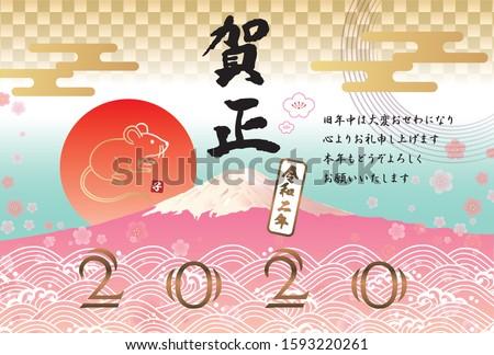 2020年の年賀状。かわいいねずみのキャラクター。New year card.Illustration of mouse. ストックフォト ©