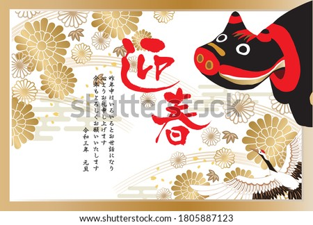 2021 new year card japanese
