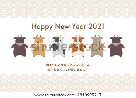 2021 New Year card. Year of the Ox. Vector illustration of cattle. Japanese language translation: Last year was very indebted. I look forward to seeing you again this year.