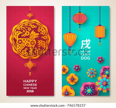 2018 New Year Greeting Card, poster or invitation design with Paper cut Sakura Flowers. Vector illustration. Hieroglyphs - Zodiac Dog. Traditional Chinese Decoration with Luck Knots