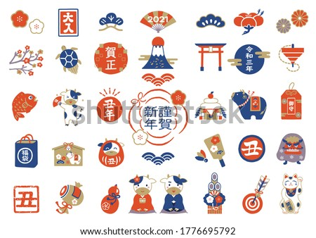 "2021 New Year illustration set. It is written in Japanese as ""Happy New Year,"" ""cow,"" ""happiness,"" ""good luck,"" ""3rd year of Reiwa,"" ""Amulet,""."