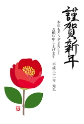 New Year's card of a flower. 2019 Year of the wild boar in japan Red signature stamp is mean wild boar. Japanese calligraphy