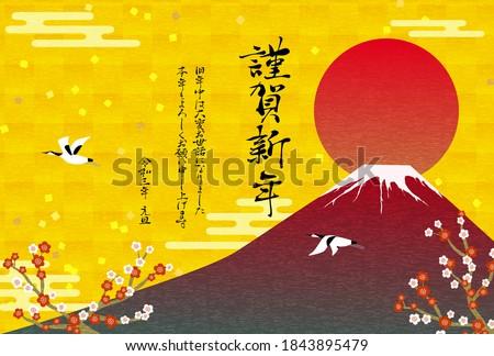2021 new year's card red fuji