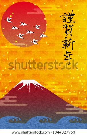 2021 new year's card red fuji