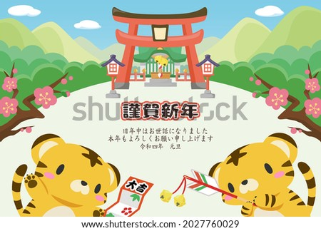 2022 New Year's card.the first visit to a shrine in the new year'Thank you for your support last year, New Year's Day. Thank you again for this year's, New Year's Day.' The characters are in Japanese Stock fotó ©