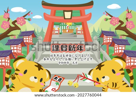 2022 New Year's card.the first visit to a shrine in the new year.'Thank you for your support last year, New Year's Day. Thank you again for this year's, New Year's Day.' The characters are in Japanese Stock fotó ©