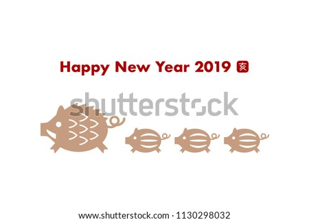 2019 New Year's card: wild boar and wild boar piglet