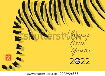 2022 New Year's card with illustration of tiger, which is the zodiac The letters on the red stamp represent the tiger, which is the zodiac. ..