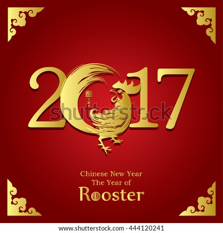 2017 new year with chinese