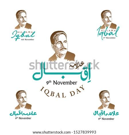 9 November. Allama Muhammad Iqbal Day Celebration with English and Urdu Typography (Dreamer of Pakistan) Vector Logo Set on White Background
