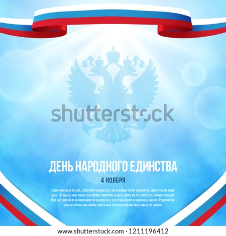 4 november. National Unity Day in Russia. Flag of Russia. Template fore card, flaer, banner, design. National Unity Day!