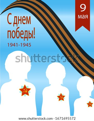 poster for victory day in the