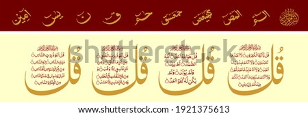 '4 Qul'. (Al-Kafirun-109, Al-Ikhlas-112, Al-Falaq-113, An-Nas-114). means: In the name of Allah the most merciful and the most beneficent. Say, 'He is Allah ,(who is) One, Allah , the Eternal Refuge. Foto stock ©