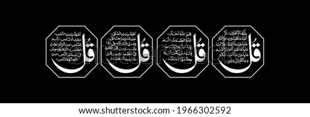 """""""4 Qul"""". (Al-Kafirun-109, Al-Ikhlas-112, Al-Falaq-113, An-Nas-114). means: In the name of Allah the most merciful and the most beneficent. Say, """"He is Allah ,(who is) One, Allah , the Eternal Refuge."""