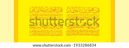 '4 Quls' (Al-Kafirun-109, Al-Ikhlas-112, Al-Falaq-113, An-Nas-114). means: In the name of Allah the most merciful and the most beneficent. Say, 'He is Allah ,(who is) One, Allah , the Eternal Refuge. Foto stock ©