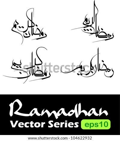 stock vector : 4 Ramadhan Kareem vectors (translation: Generous Ramadhan) in iranian moalla arabic calligraphy style. Ramadhan or Ramazan is a holy fasting month for Muslim/Moslem.
