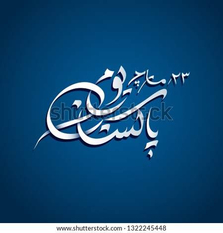 23rd March Pakistan Day, Urdu Calligraphy on blue background