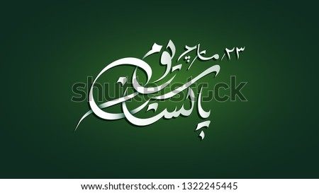 23rd March Pakistan Day, Urdu Calligraphy on green background