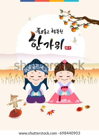 'rich harvest and happy chuseok