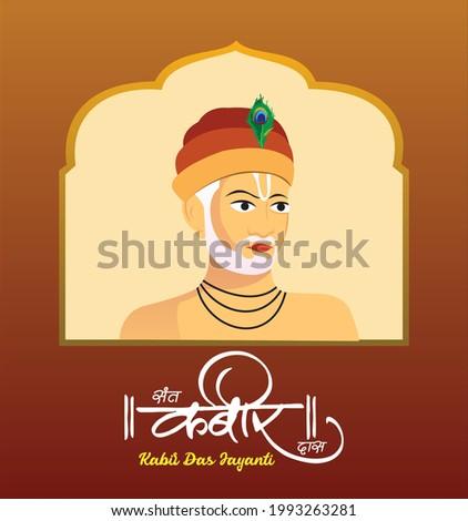 Sant Kabir Das Jayanti, illustration of Kabir das, a 15th century Indian mystic poet, on Red or yellow background. Stock foto ©