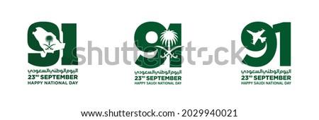 91 Saudi National Day. 23rd September. Arabic Text: Our National Day. Kingdom of Saudi Arabia. Vector Illustration. Eps 10.