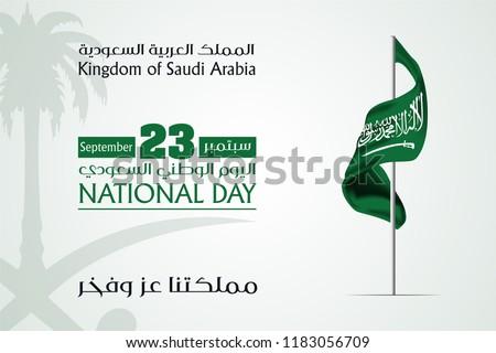 23 september saudi arabia