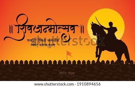 'Shivjanmotsav', Meaning birth anniversary of Chhatrapati Shivaji Maharaj. 'Maharajana trivar manacha mujra' is form of dance which has been presented to chhatrapati Shivaji on his birth anniversary.